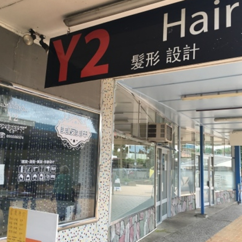 Y2 Hair Salon
